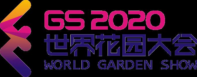 2020世界花园大会植物新品种评选征集令