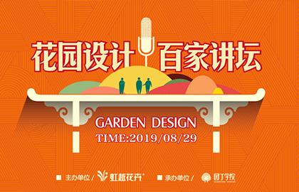 花園設計百家講壇圓滿舉辦,一場頂級設計師的思想盛宴