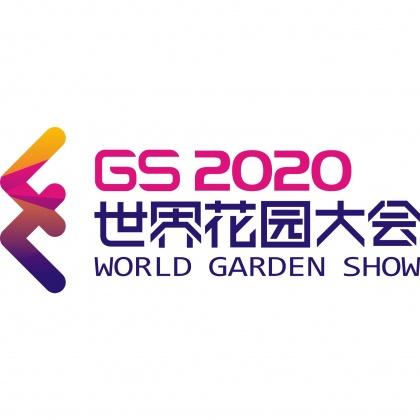 2020世界花園大會峰會:聚焦花園經濟,引領花園生活